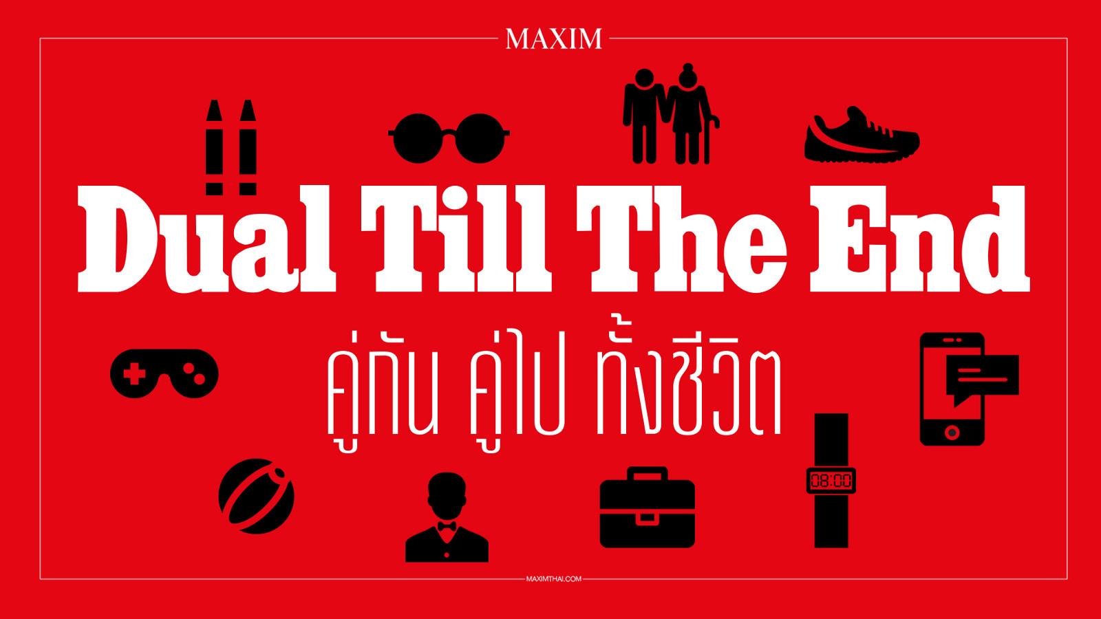Dual Till The End: คู่กัน คู่ไป ทั้งชีวิต