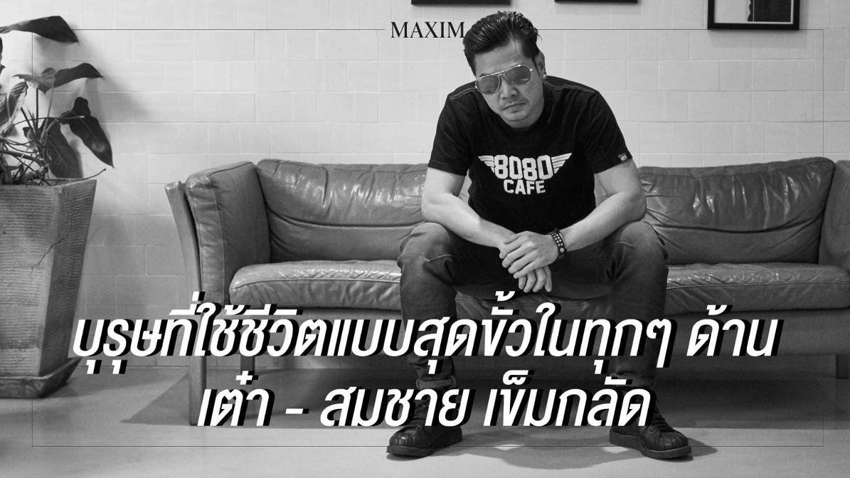 The Real Man: เต๋า - สมชาย เข็มกลัด เพราะคำว่าสมชายจรดปลายเท้าไม่ได้มาเพราะโชคช่วย!