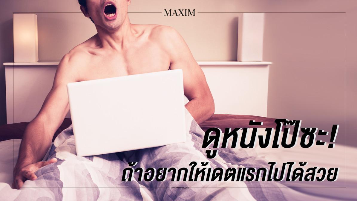 Maxim Tips: อยากให้เดตแรกไปได้สวยไหม? ดูหนังโป๊สิเพราะมันช่วยได้เยอะ!