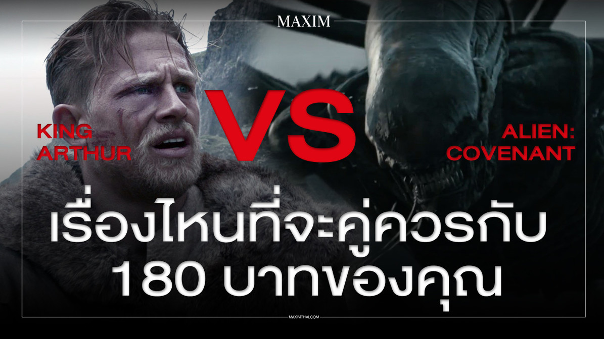 King Arthur VS Alien Covenant