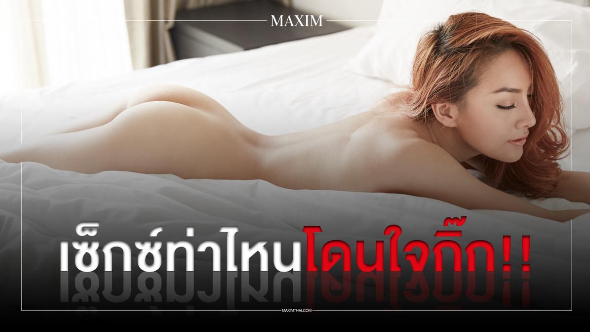 Maxim News : 10 ท่าที่ได้รับการโหวตสูงสุดคือ?