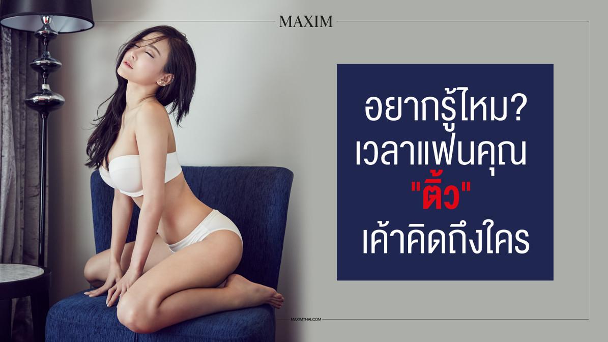 Maxim News: อยากรู้ไหม? เวลาแฟนคุณช่วยตัวเองเค้าคิดถึงใคร มีผลสำรวจออกมาแล้ว!