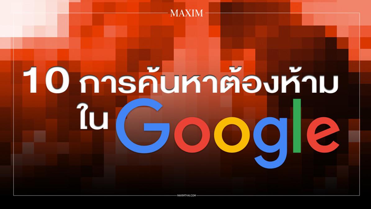 10 การค้นหาต้องห้ามใน Google