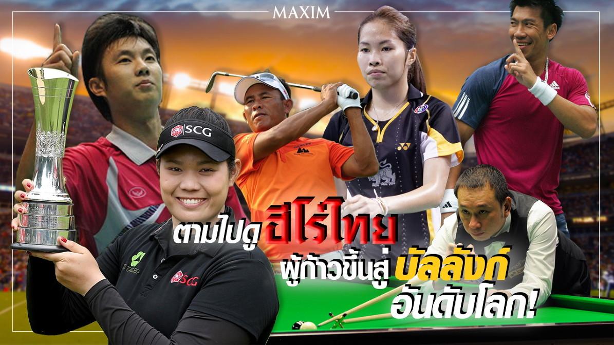 7 นักกีฬาไทย..ผู้ก้าวขึ้นสู่บัลลังก์อันดับโลก