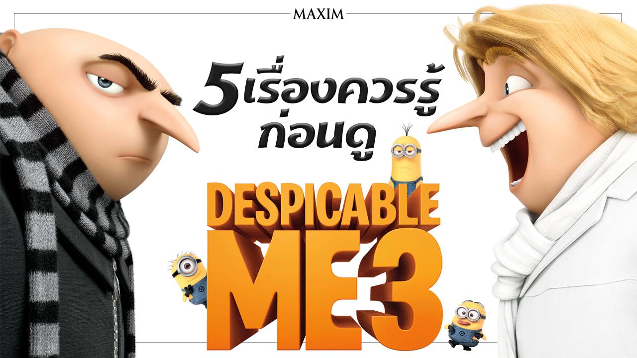 5 เรื่องควรรู้ก่อนดู Despicable Me3