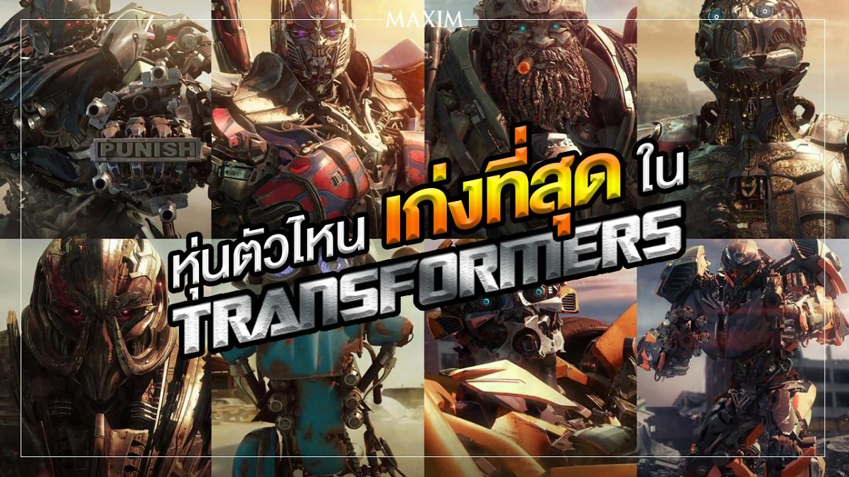 หุ่นตัวไหน เก่งที่สุดใน Transformers ในแบบฉบับแม็กซิม