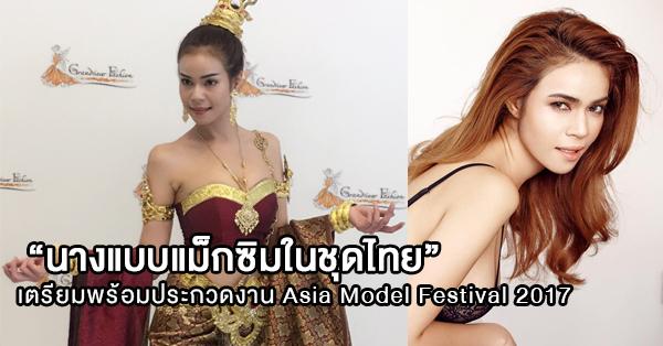 ชุดสุดอลังการ! มาดู 'สาวแม็กซิม' เตรียมพร้อมประกวดงาน Asia Model Festival 2017