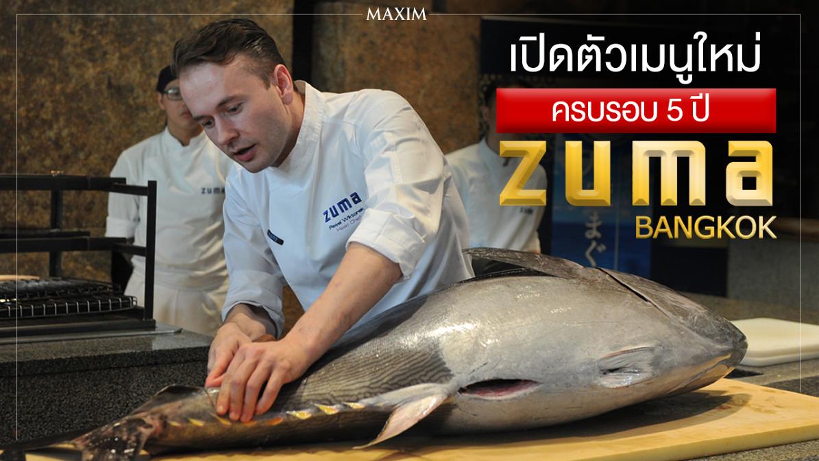 Zuma Bangkok กับเมนูใหม่สุดพิเศษที่ไม่ควรพลาด