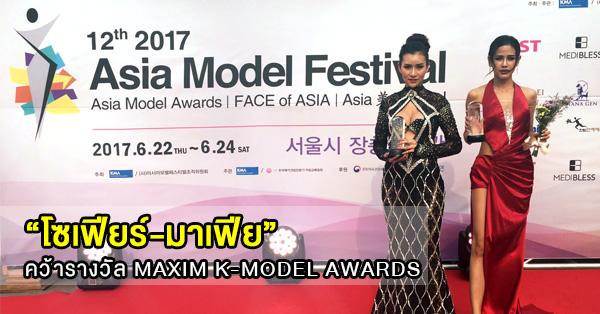 'โซเฟียร์-มาเฟีย'รับรางวัล MAXIM K-MODEL AWARDS 2017