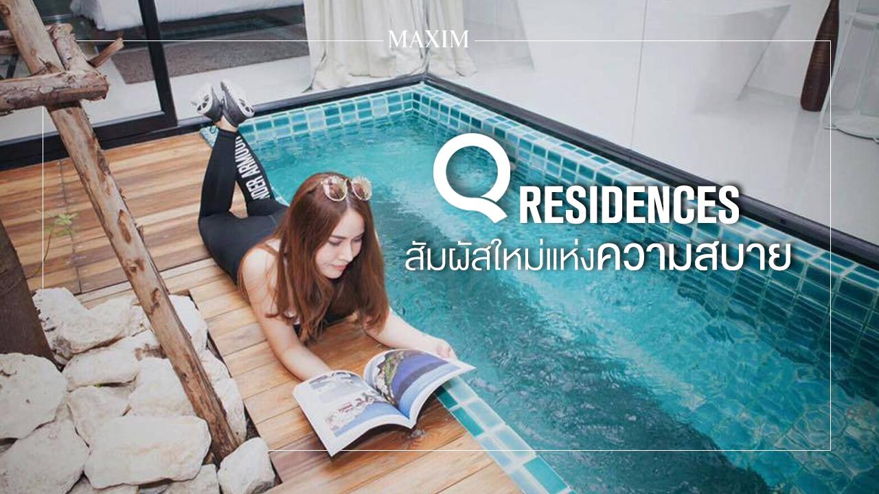 Q Residences โรงแรมที่เป็นมากกว่าโรงแรม