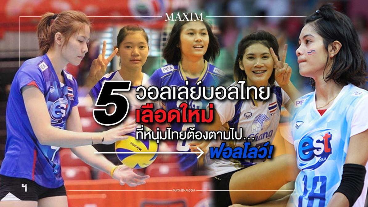 นักวอลเลย์บอลสาวไทยเลือดใหม่ที่น่าจับตามอง