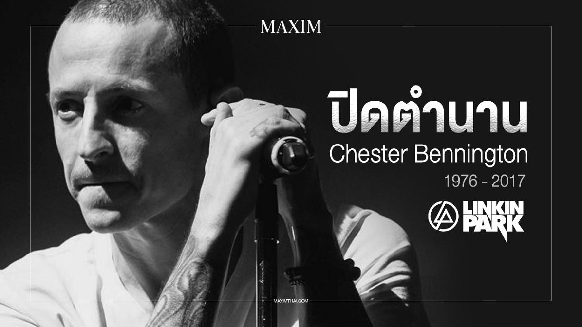 ปิดตำนาน Chester Bennington วง Linkin Park